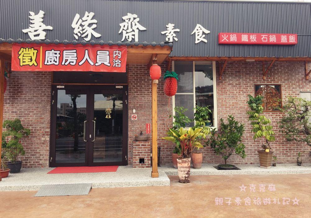 【南投】善緣齋│草屯中興興村人氣美食│養生與義式結合的中國風餐廳│老少咸宜的聚餐好所在