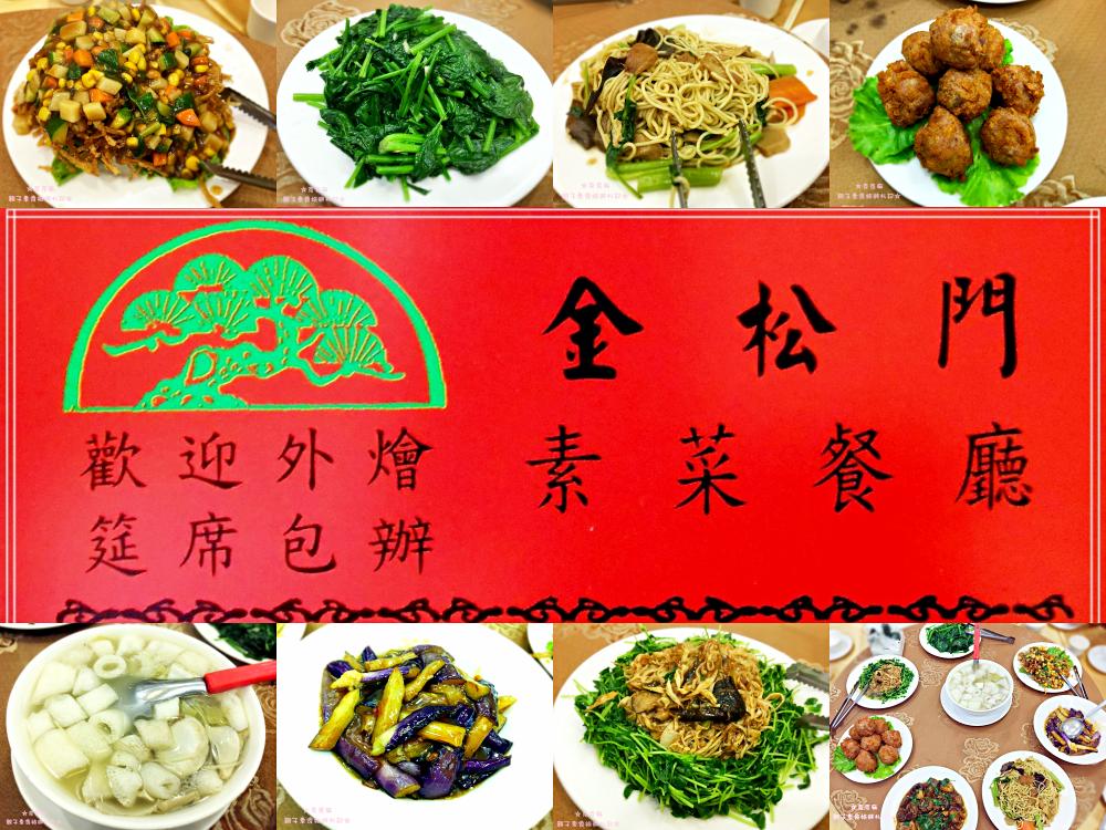 【桃園龜山】金松門素菜餐廳│林口長庚醫院附近~適合全家大小家庭聚餐的中式素食餐廳
