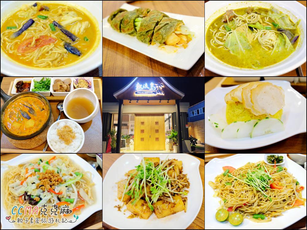 【新北林口】熱浪島南洋蔬食茶堂│喜歡南洋風味絕對不能錯過的親子友善餐廳