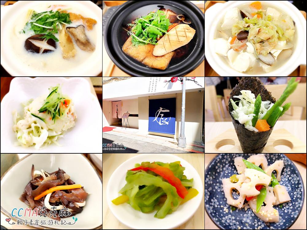 【以南屋】日式蔬食料理餐廳│台北東區素食新口味