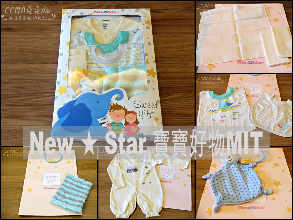 【New Star】寶寶&媽咪樂活品牌│平價又有好品質的寶寶生活穿搭好物│MIT台灣製造