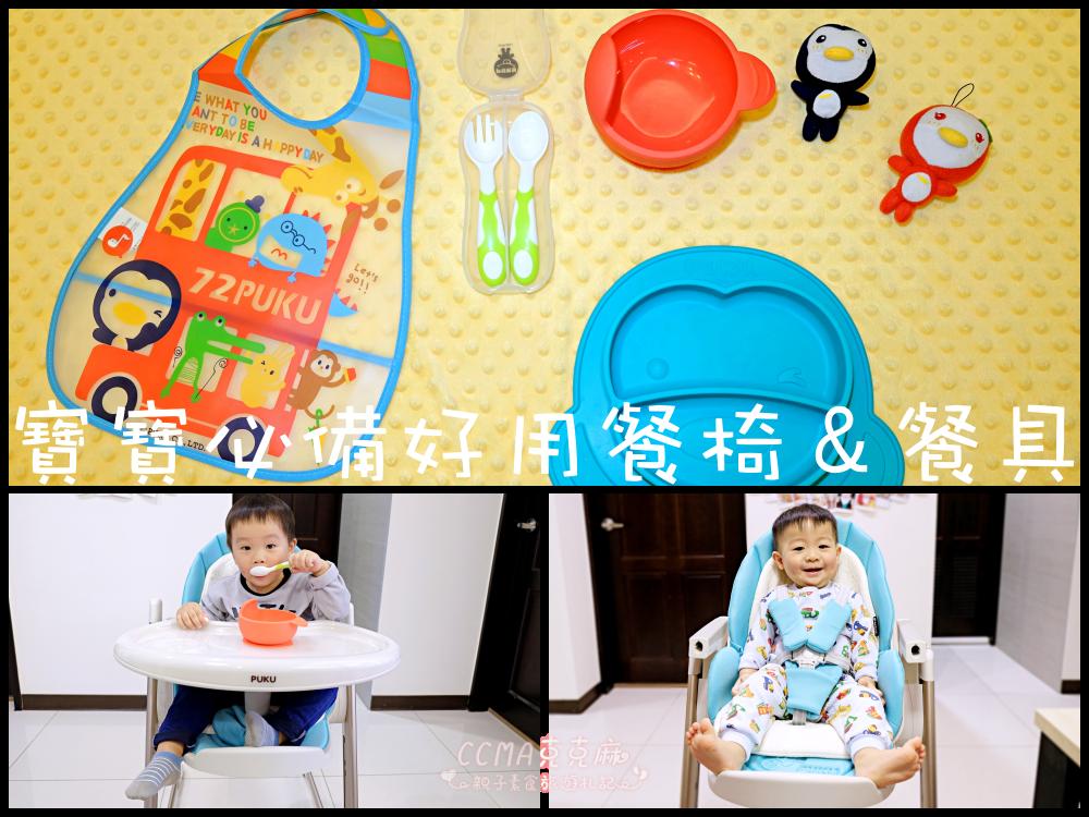 【PUKU】多功能Egg餐椅結合新生兒安撫椅+可愛防滑環保矽膠餐具│寶寶副食品必備好物工具│一椅多用多功能餐椅