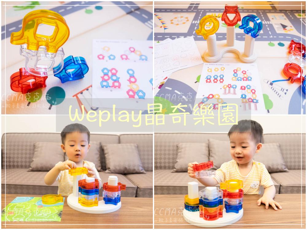 【晶奇樂園Weplay】從遊戲中訓練粗細動作的發展│彩色造型積木的創意玩法│周歲送禮最佳選擇